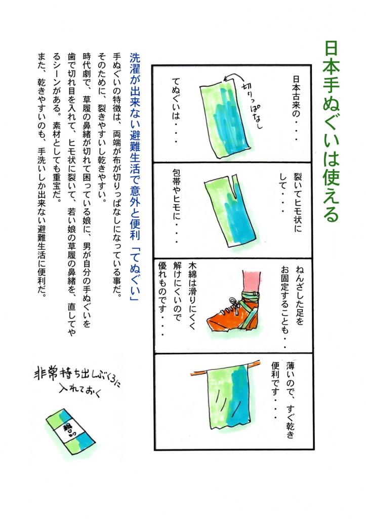 日本手ぬぐいは使える