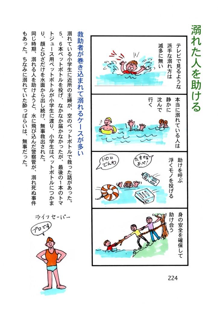 溺れた人を助ける