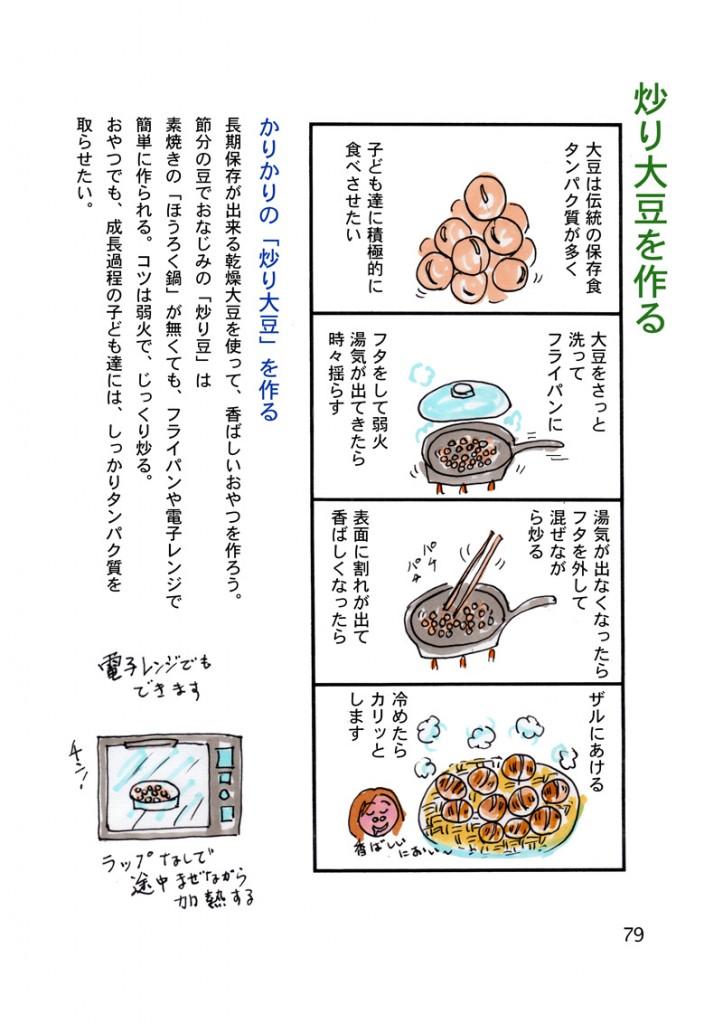 節分の豆も手作り出来ます。