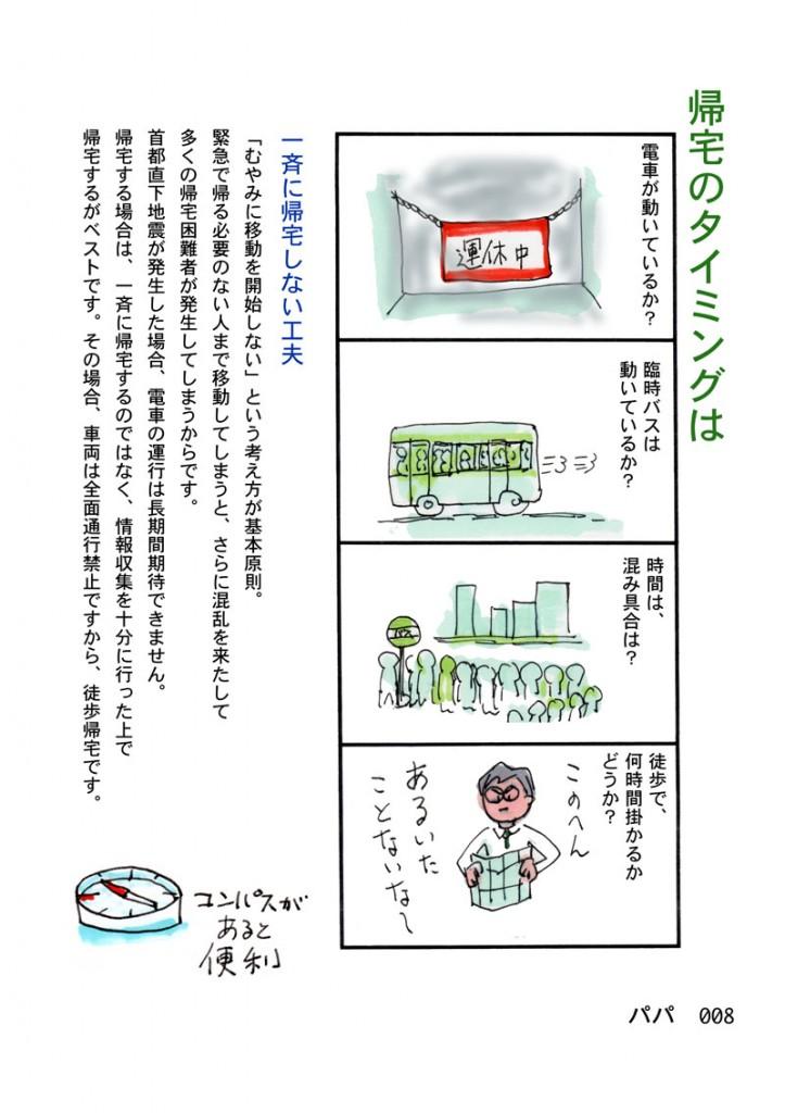 会社で地震、帰宅のタイミング