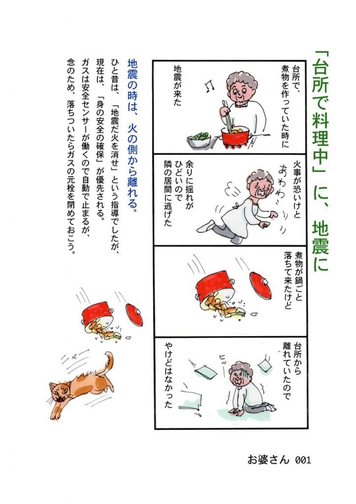 料理中に地震が起きたら