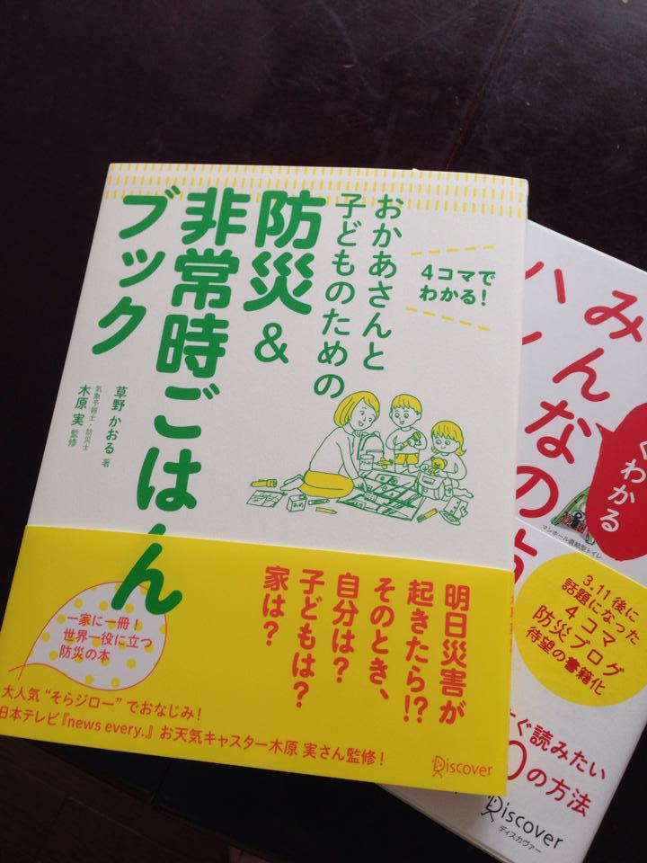 防災&非常時ごはんブック